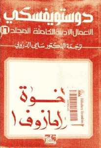 2b777 19 - تحميل رواية الإخوة كارامازوف 1 ( الأعمال الأدبية الكاملة المجلد 16) pdf لـ دوستويفسكي