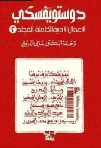 505a1 5 - تحميل مجموعة روايات (الأعمال الأدبية الكاملة المجلد الثاني )pdf لـ دوستويفسكي