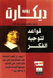 5374d 28 - تحميل كتاب قواعد لتوجيه الفكر pdf لـ رينيه ديكارت
