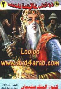 5f225 40 - تحميل رواية كنوز الملك سليمان pdf لـ رايدر هاجارد
