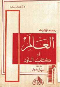 7fac2 24 - تحميل كتاب العالم أو كتاب النور pdf لـ رينيه ديكارت