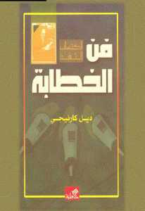 95a03 30 - تحميل كتاب فن الخطابة pdf لـ ديل كارنيجي