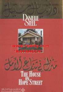 b44a2 32 - تحميل رواية منزل في شارع الأمل pdf لـ دانيال ستيل
