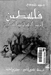 b5dff 55 - تحميل كتاب فلسطين أرض الرسالات السماوية pdf لـ روجيه جارودي