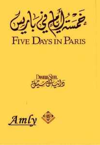 c3e30 28 - تحميل رواية خمسة أيام في باريس pdf لـ دانيال ستيل