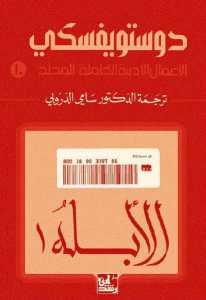 e709a 13 - تحميل رواية الأبله 1 (الأعمال الأدبية الكاملة المجلد 10 ) pdf لـ دوستويفسكي