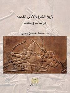 b26a7 pages2bde2bd8aad8a7d8b1d98ad8ae2bd8a7d984d8b4d8b1d9822bd8a7d984d8a7d8afd986d9892bd8a7d984d982d8afd98ad985 - تحميل كتاب تاريخ الشرق الأدنى القديم دراسات وأبحاث pdf لـ د. أسامة عدنان يحيى