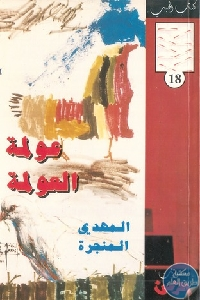14288809 - تحميل كتاب عولمة العولمة pdf لـ د.المهدي المنجرة
