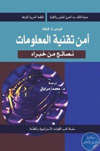 1c328 104 - تحميل كتاب أمن تقنية المعلومات : نصائح من خبراء pdf لـ لورنس م. أوليفا
