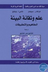498d1 129 - تحميل كتاب علم وتقانة البيئة : المفاهيم والتطبيقات pdf لـ فرانك ر. سبيلمان و نانسي إ. وايتنغ