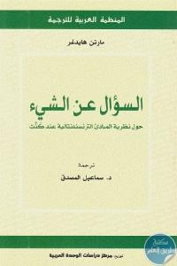 4daf9 17 - تحميل كتاب السؤال عن الشيء : حول نظرية المبادئ الترنسندنتالية عند كنت pdf لـ مارتن هايدغر