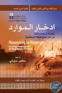 998d0 73 - تحميل كتاب ادخار الموارد pdf لـ وكالة الطاقة الدولية