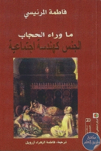 be52d 32 - تحميل كتاب ما وراء الحجاب الجنس كهندسة اجتماعية pdf لـ فاطمة المرنيسي