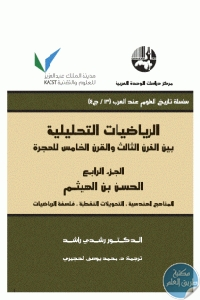 c1e3a 93 - تحميل كتاب الرياضيات التحليلية بين القرن الثالث والقرن الخامس للهجرة - الجزء الرابع pdf لـ الدكتور رشدي راشد