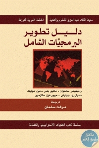 d7616 124 - تحميل كتاب دليل تطوير البرمجيات الشامل pdf لـ مجموعة مؤلفين