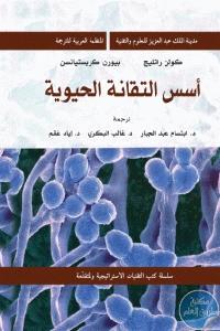db99e 76 - تحميل كتاب أسس التقانة الحيوية pdf لـ كولن راتليج و بيورن كريستيانسن