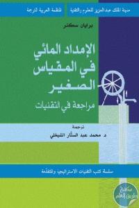 fc010 83 - تحميل كتاب الإمداد المائي في المقياس الصغير : مراجعة في التقنيات pdf لـ برايان سكنر