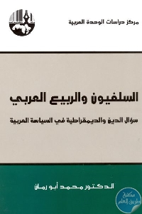 125425 - تحميل كتاب السلفيون والربيع العربي : سؤال الدين والديمقراطية في السياسة العربية pdf لـ الدكتور محمد أبو رمان