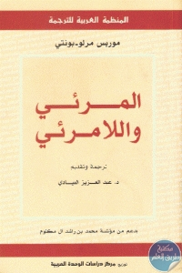 30e2d 60 - تحميل كتاب المرئي واللامرئي pdf لـ موريس ميرلو بونتي