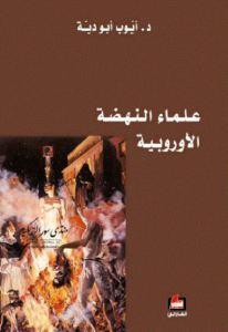 94cff 12 - تحميل كتاب علماء النهضة الأوروبية pdf لـ د. أيوب أبو دية