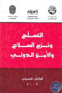 d168f 91 - تحميل كتاب التسلح ونزع السلاح والأمن الدولي pdf