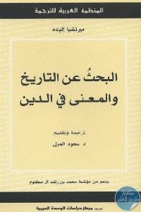 efb44 80 - تحميل كتاب البحث عن التاريخ و المعنى في الدين pdf لـ ميرتشيا إلياده