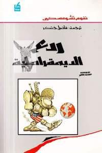 111d8 1 - تحميل كتاب ردع الديمقراطية pdf لـ نعوم تشومسكي