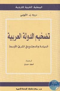 1803 - تحميل كتاب تضخيم الدولة العربية : السياسة والمجتمع في الشرق الأوسط pdf لـ نزيه ن. الأيوبي