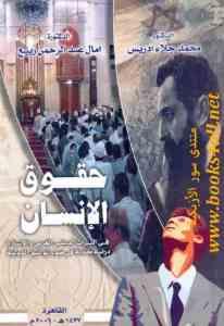 2e1bc 3 - تحميل كتاب حقوق الإنسان في التراث الديني الغربي والإسلام pdf لـ الدكتور محمد جلاء إدريس و الدكتورة آمال عبد الرحمن ربيع