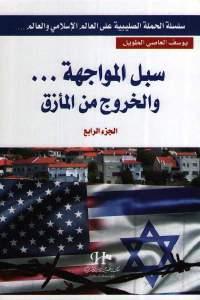 3a82e 12 - تحميل كتاب سبل المواجهة ... والخروج من المأزق pdf لـ يوسف العاصي الطويل