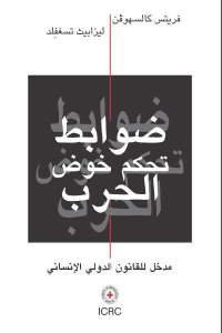 781de 36 - تحميل كتاب ضوابط تحكم خوض الحرب ( مدخل للقانون الدولي الإنساني) pdf لـ فريتس كالسهوفن و ليزابيث تسغفلد
