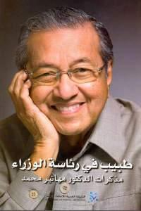 a9192 37 - تحميل كتاب طبيب في رئاسة الوزراء مذكرات الدكتور مهاتير محمد pdf لـ مهاتير محمد