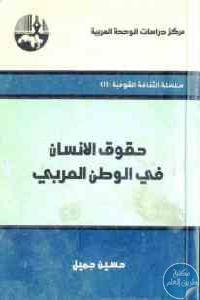 aae37 4 1 - تحميل كتاب حقوق الإنسان في الوطن العربي pdf لـ حسين جميل
