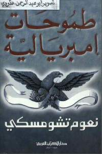 b03b5 39 - تحميل كتاب طموحات إمبريالية pdf لـ نعوم تشومسكي