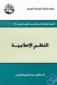 cb2f8 20 - تحميل كتاب النظم الإسلامية pdf لـ الدكتور عبد العزيز الدوري