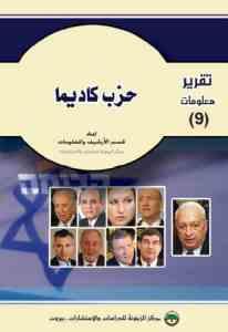 d006d 01 - تحميل كتاب حزب كاديما pdf لـ مركز الزيتونة للدراسات والاستشارات