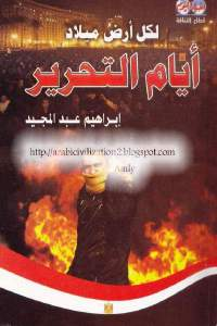 0b719 27 - تحميل كتاب لكل أرض ميلاد أيام التحرير pdf لـ إبراهيم عبد المجيد