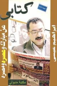 0b93b 38 - تحميل كتاب عن مبارك وعصره ومصره pdf لـ إبراهيم عيسى