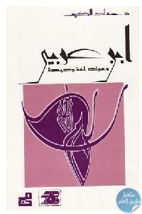 0ff0c516 06ef 4dd2 b3a2 9858dceb9e1c 1 - تحميل كتاب ابن عربي ومولد لغة جديدة pdf لـ د.سعاد الحكيم