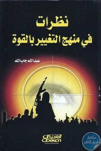 1335355546 - تحميل كتاب نظرات في منهج التغيير بالقوة pdf لـ عبد الله جاب الله