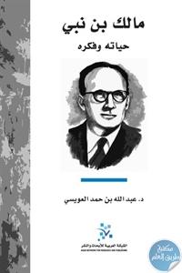 13558618 - تحميل كتاب مالك بن نبي حياته وفكره pdf لـ عبد الله بن حمد العويسي