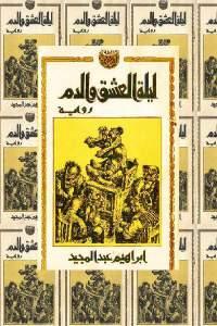 1444a 34 - تحميل كتاب ليلة العشق والدم - رواية pdf لـ إبراهيم عبد المجيد
