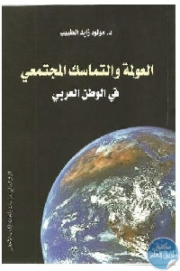15878 07 1 - تحميل كتاب العولمة والتماسك المجتمعي في الوطن العربي pdf لـ د.مولود زايد الطبيب