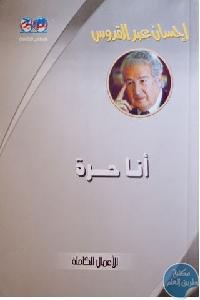 16834a75 6579 4efb 92c5 f00f62bd40cc - تحميل كتاب أنا حرة - رواية pdf لـ إحسان عبد القدوس