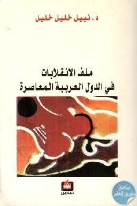 169303 - تحميل كتاب ملف الانقلابات في الدول العربية المعاصرة pdf لـ د.نبيل خليل خليل