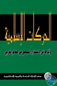 191271 - تحميل كتاب الحركات الإسلامية وأثرها في الاستقرار السياسي في العالم العربي pdf لـ مركز الإمارات للدراسات والبحوث الاستراتيجية