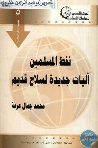 1a6ba 65 1 - تحميل كتاب نفط المسلمين آليات جديدة لسلاح قديم pdf لـ محمد جمال عرفة