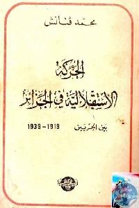 1cc6d 03 1 - تحميل كتاب الحركة الاستقلالية في الجزائر بين الحربين 1919-1939 pdf لـ محمد قنانش