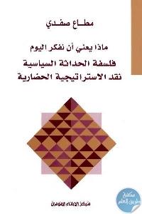 253fb 31 1 - تحميل كتاب ماذا يعني أن نفكر اليوم : فلسفة الحداثة السياسية نقد الاستراتيجية الحضارية pdf لـ مطاع الصفدي
