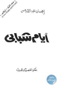 25b51 114 - تحميل كتاب أيام شبابي pdf لـ إحسان عبد القدوس